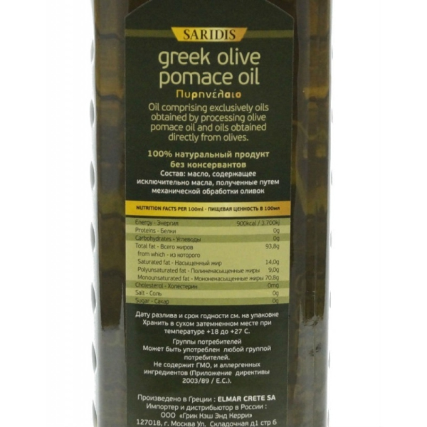 Оливковое масло для жарки Saridis (Pomace) - 5л